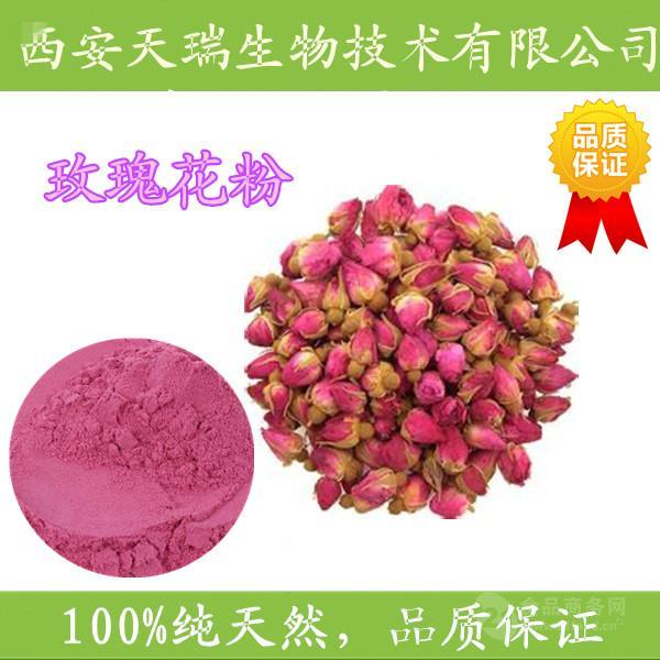 玫瑰花粉 药食同源