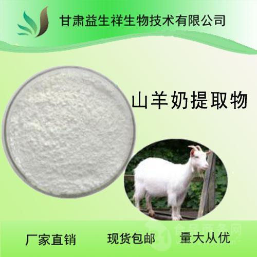 山羊奶提取物 源头厂家 甘肃益生祥 包邮