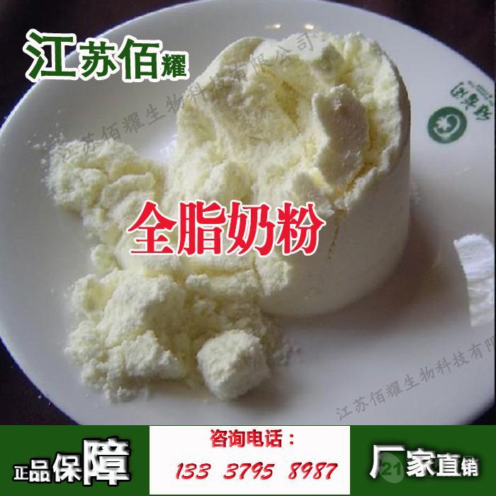 哪里有卖全脂奶粉,全脂奶粉厂家价钱多少