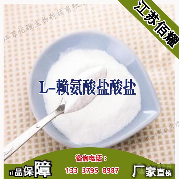 L-赖氨酸盐酸盐食用厂家