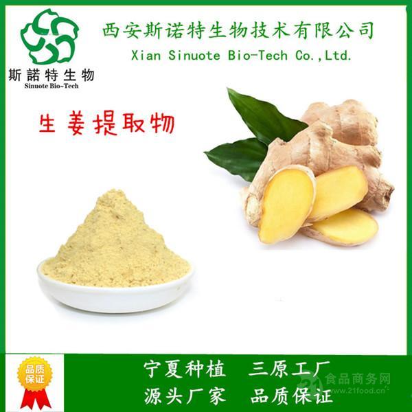 生姜粉 食品原料 自然无添加 Sinuote三原工厂