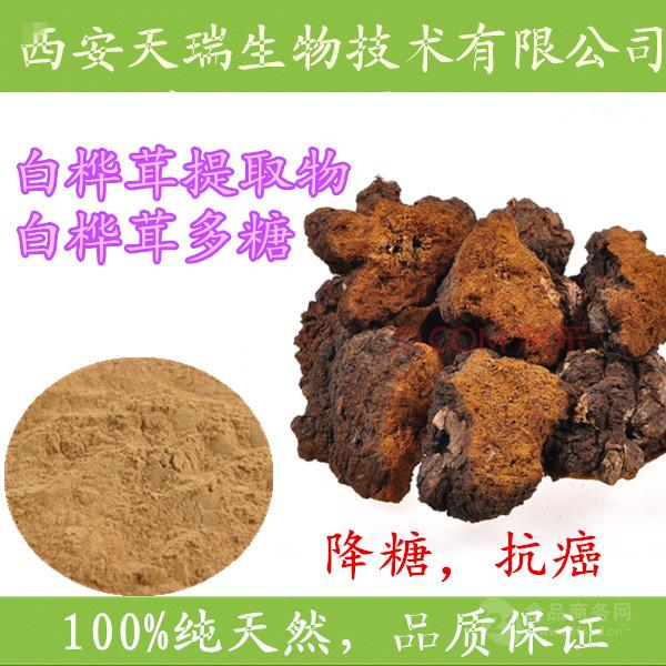 白桦茸多糖优质厂家