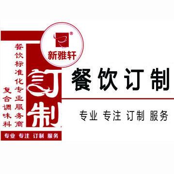 新雅轩 D617 冒菜底料(餐饮订制 厂家直销)