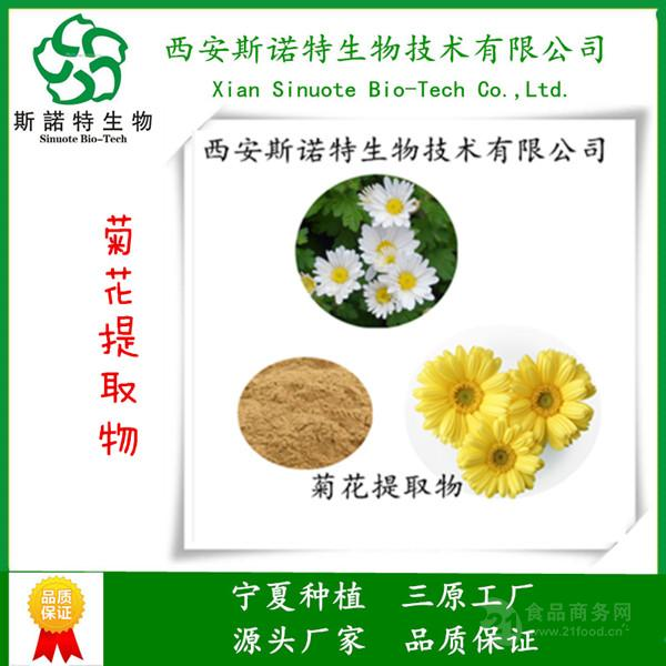 菊花提取物  sinuote直销 专业植提 三原工厂 宁夏种植 常年现货