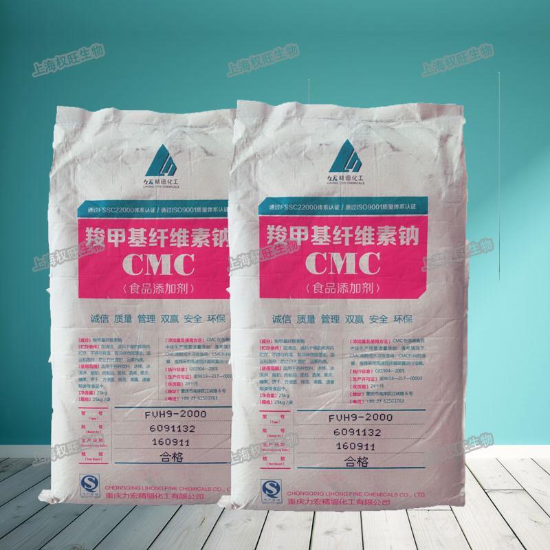 上海羧甲基纤维素钠 生产厂家