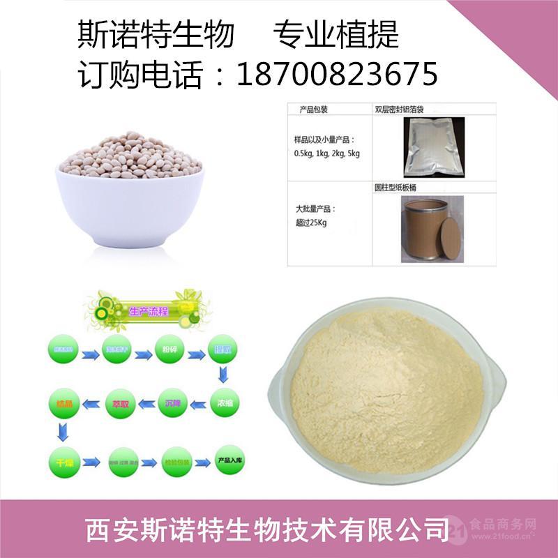 白芸豆提取物 菜豆素1%  酶活性 2000cfu/g