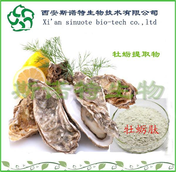 牡蛎肽98%   斯诺特厂家直供  牡蛎低聚肽   牡蛎提取物