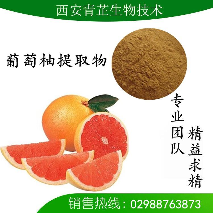 葡萄柚水提物厂家 葡萄柚提取物价格