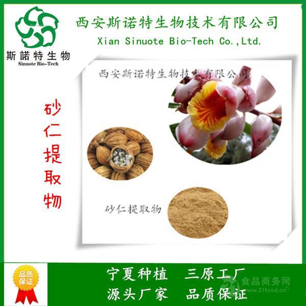 砂仁提取物 药食同源原料 sinuote生产直销 三原工厂
