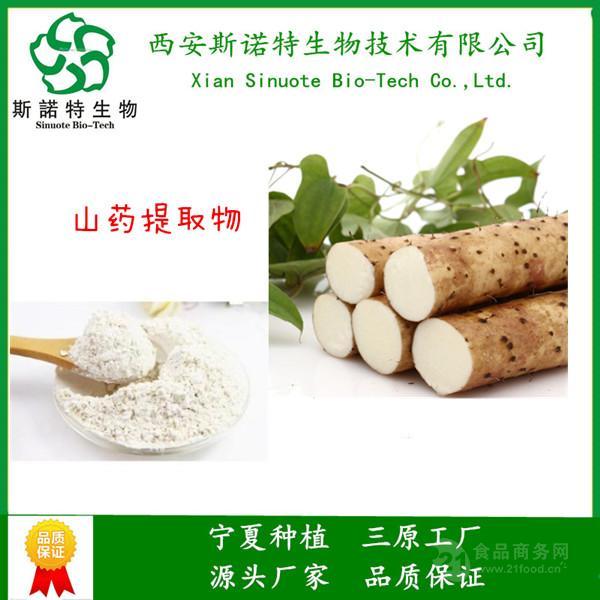 山药提取物 20:1  山药粉 比例提取  原厂加工 药食同源