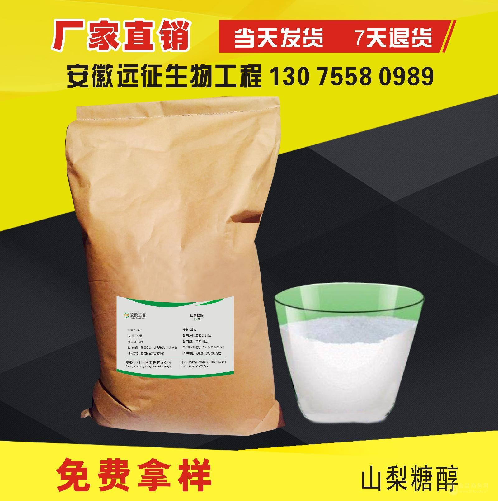食品级山梨糖醇 现货批发 低价促销