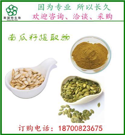 南瓜籽提取物 南瓜籽脂肪酸 25% ~ 50%   斯诺特生物专业植提厂家