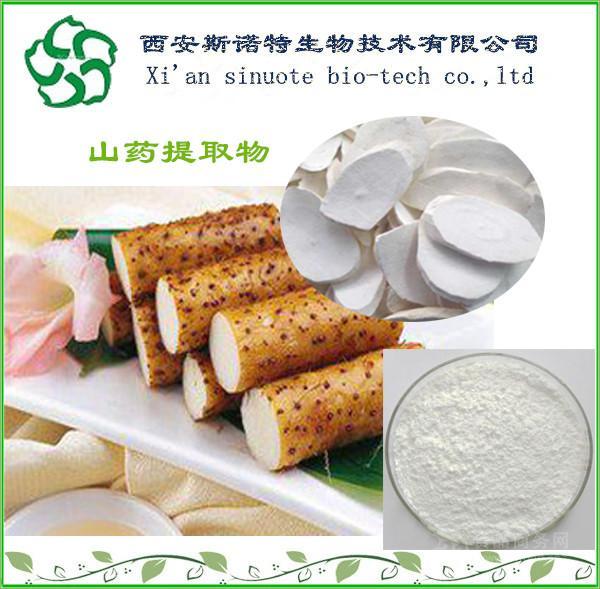 薯蓣皂素   斯诺特直销  山药提取物  薯蓣皂素
