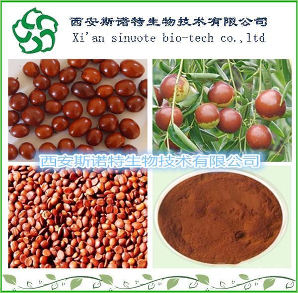 酸枣仁总皂甙2%   酸枣仁提取物   保健品原料