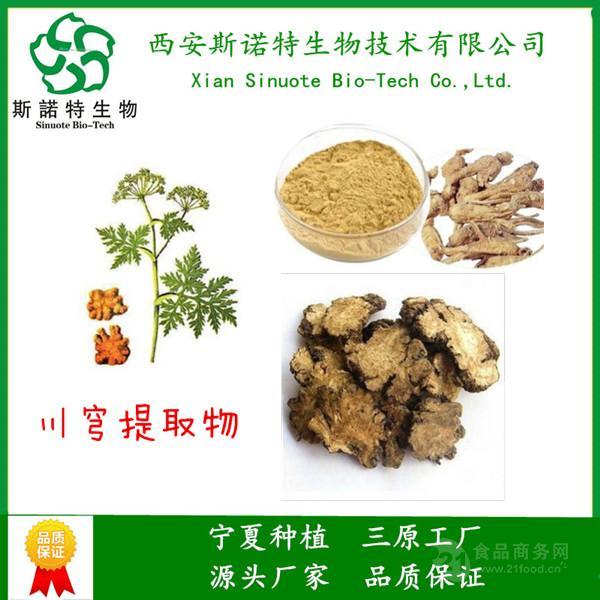 川穹阿魏酸 98%含量 专业生产定制 天然纯植物萃取