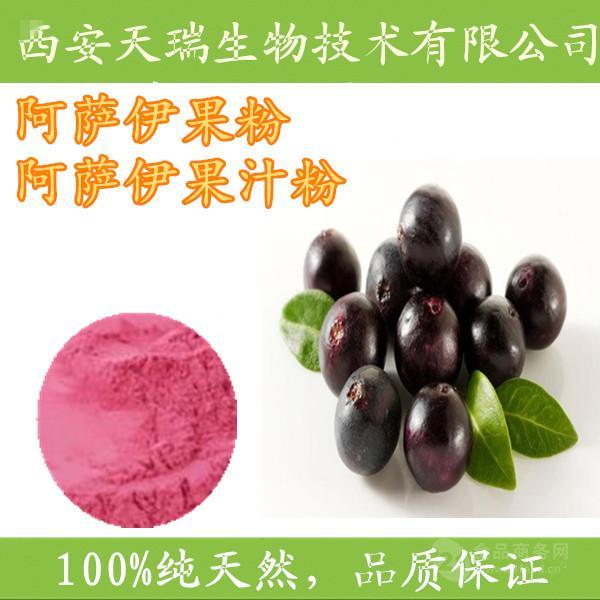 巴西莓粉 阿萨伊果粉
