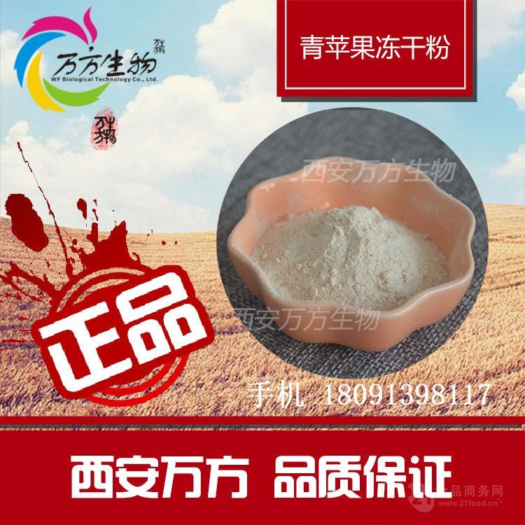 西安万方生物  青苹果冻干粉 品质保障