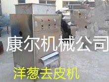 南 京干式洋葱自动去皮 剥皮机高效节能6