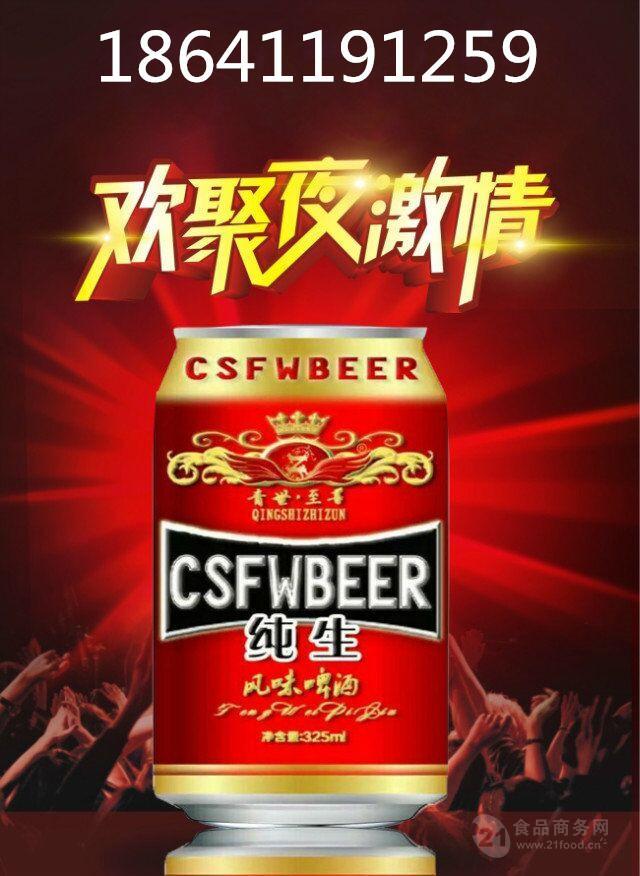 易拉罐啤酒全国招商