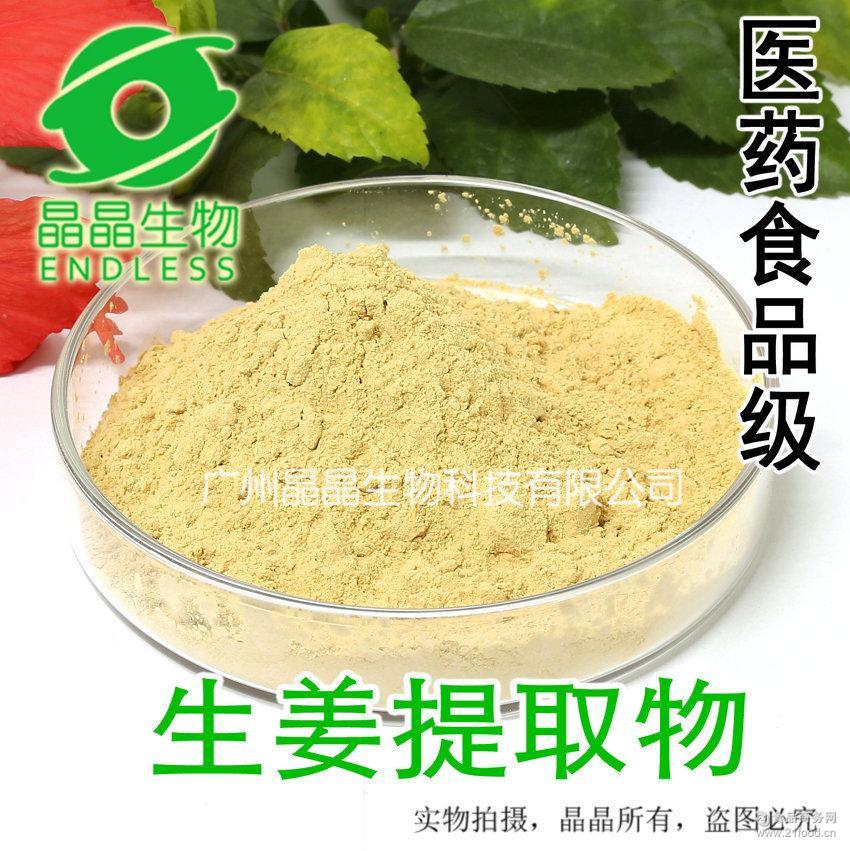 天然超临界提取小黄姜风味生姜提取物10:1 食品级浓缩生姜粉
