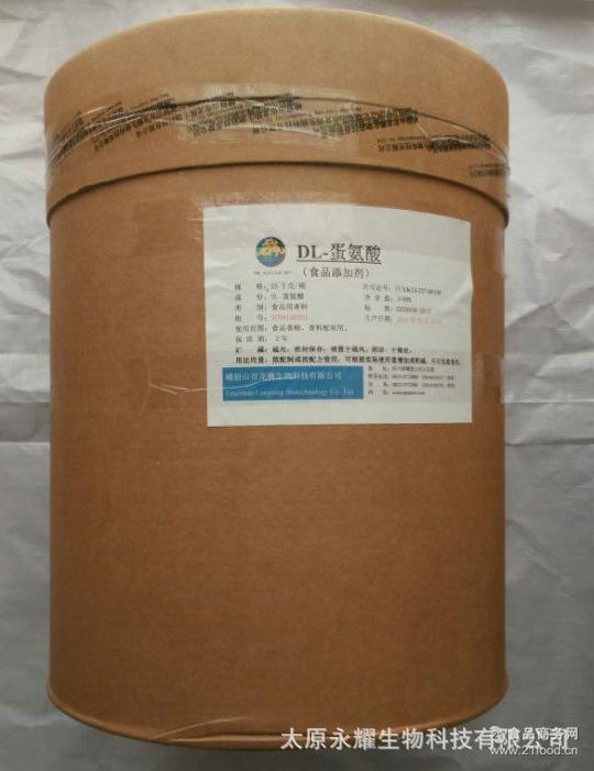 蛋氨酸早泄_食品级dl-蛋氨酸营养强化剂 厂家直销 食品级香精香料