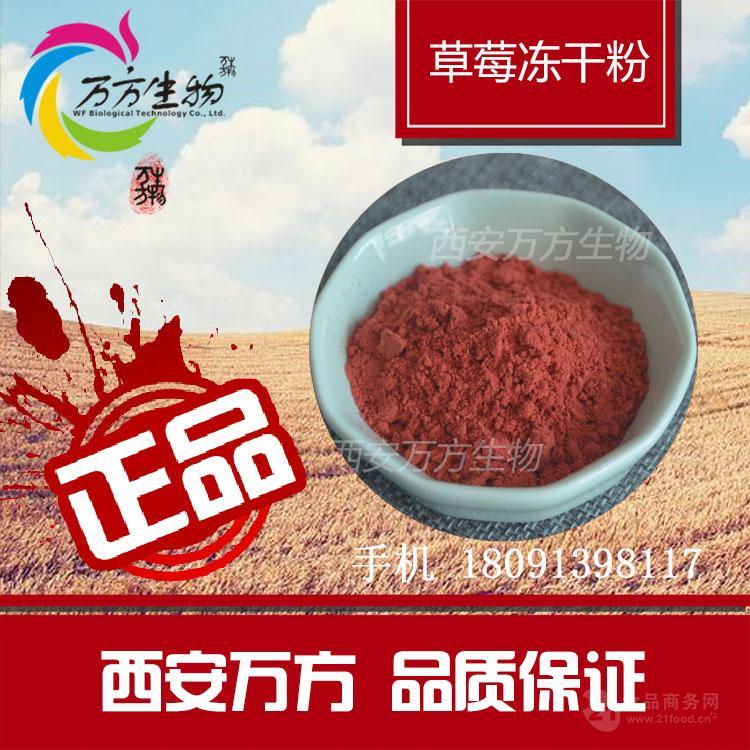 西安万方-草莓冻干粉-厂家直销