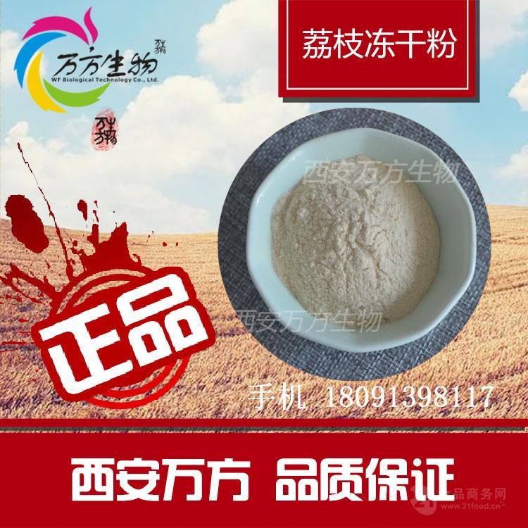 西安万方-荔枝冻干粉-全新上市,厂家直销包邮