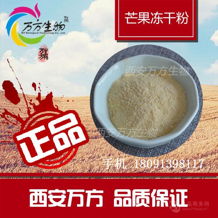 西安万方生物-芒果冻干粉-厂家直销包邮