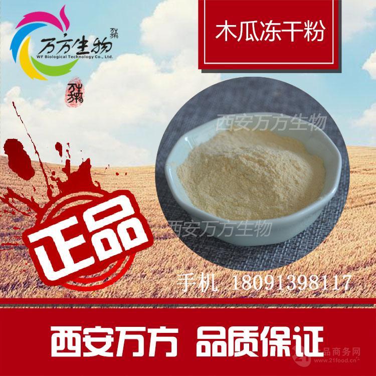 西安万方生物-木瓜冻干粉
