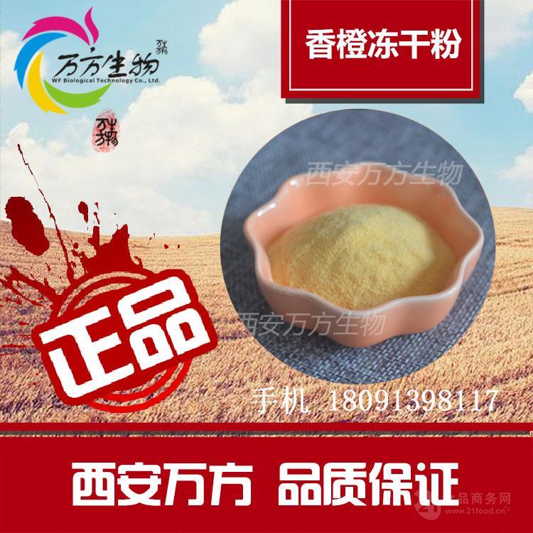 西安万方生物-香橙冻干粉-厂家包邮