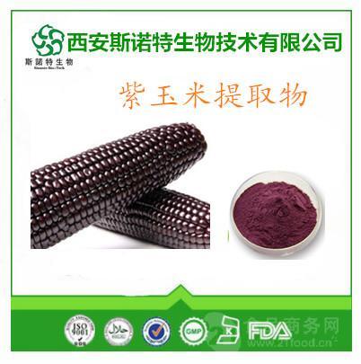 紫玉米提取物 10:1 黑玉米提取物 富含花青素  斯诺特生物