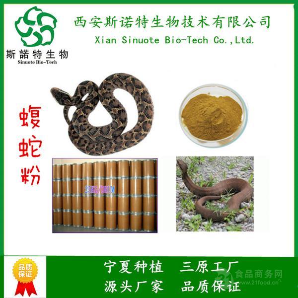 蝮蛇粉 品质保证 品牌工厂 多年经验 可定制 量大价优