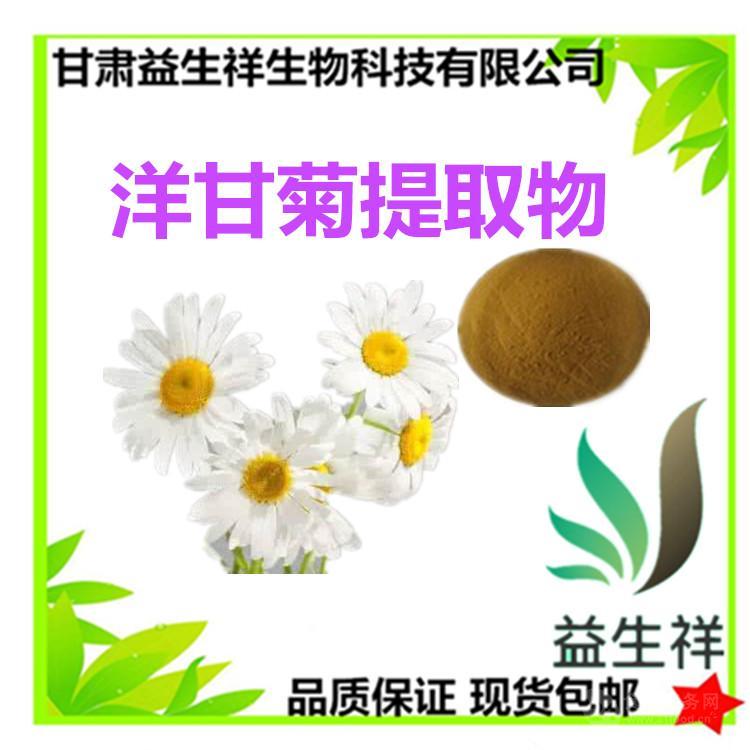 洋甘菊提取物10:1 洋甘菊酵素粉 益生祥供应