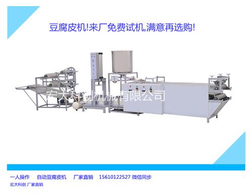 山东聊城全自动豆腐皮机设备 制作豆腐皮的机器多少钱一套