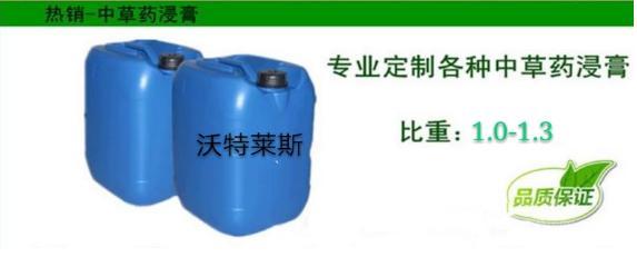 供应吐鲁浸膏1.0-1.3 吐鲁浓缩液 厂家现货包邮  批发价格