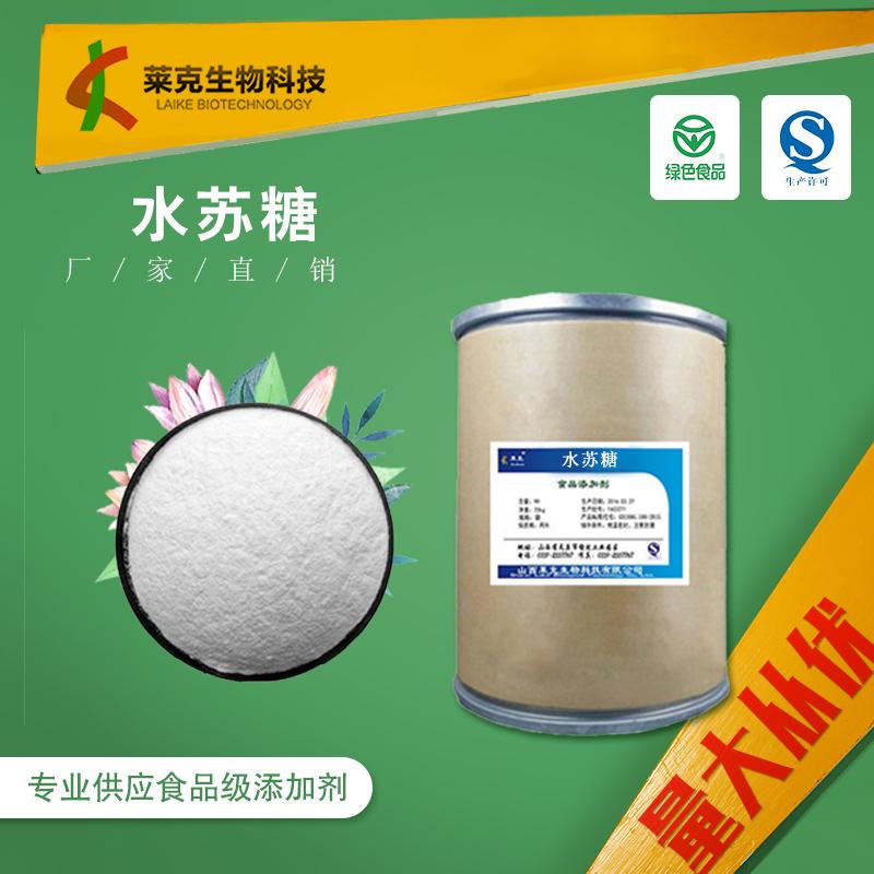 太原水苏糖厂家直销25kg/桶