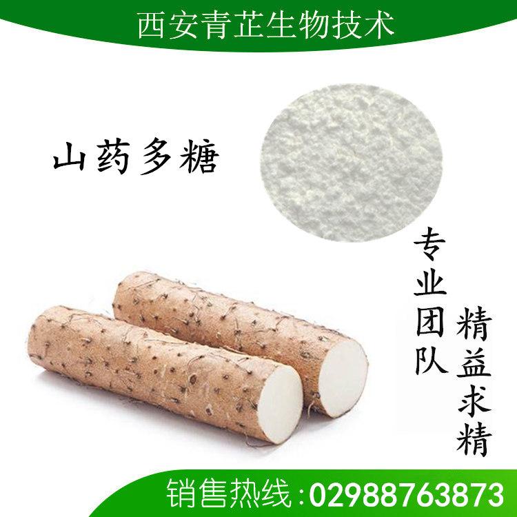 山药提取物/薯蓣皂甙/山药粉/薯蓣提取物