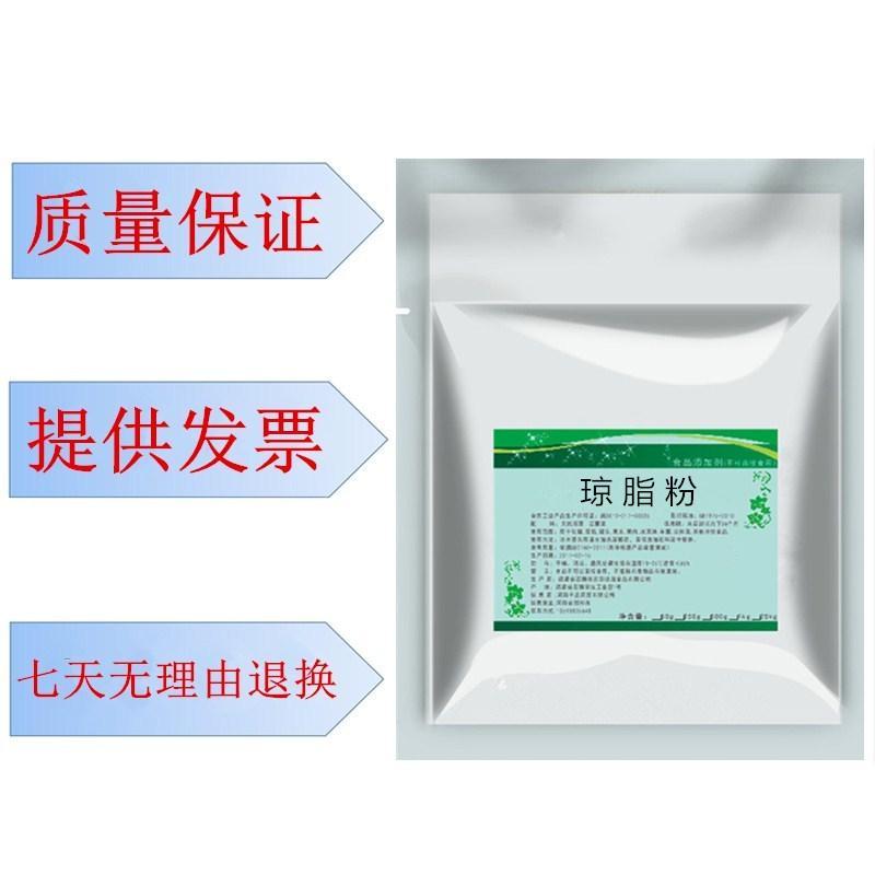 食用琼脂粉寒天粉琼胶粉软糖果冻布丁粉预缴粉增稠剂添加剂食品级
