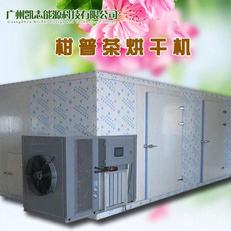 柑普茶烘干机厂家