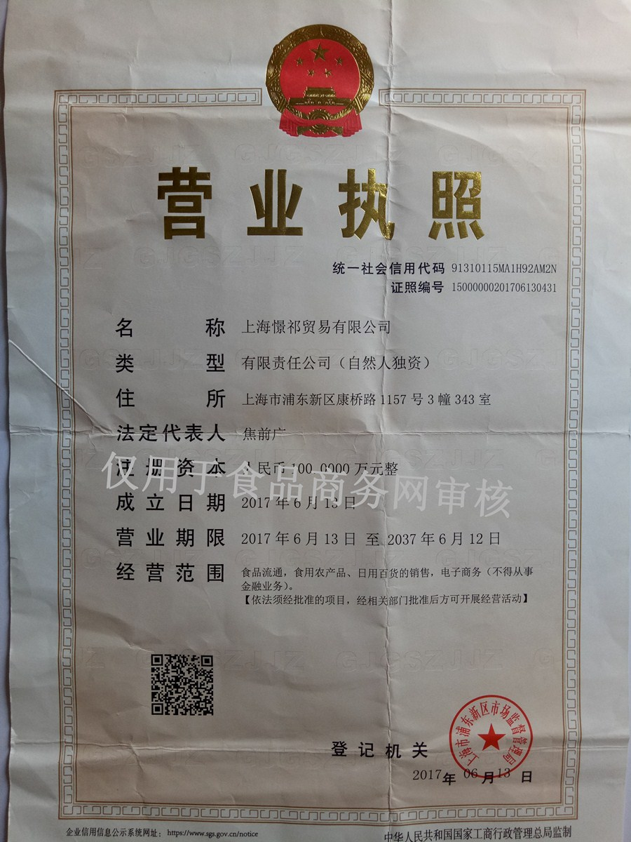 上海憬祁贸易有限公司