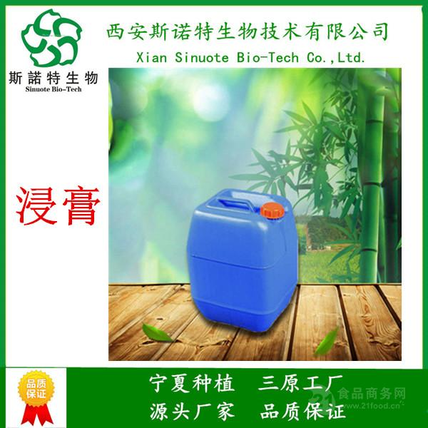 枸杞浸膏 1.0-1.3比重 纯植物萃取加工 枸杞子浸膏