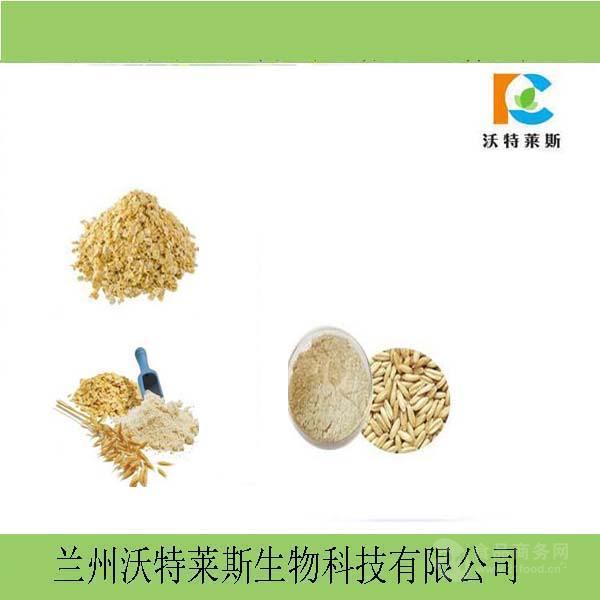 燕麦葡聚糖  燕麦提取物 燕麦粉