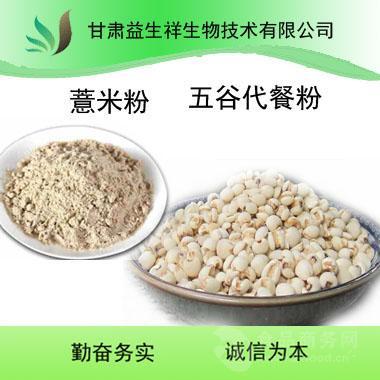 甘肃益生祥 薏米提取物  现货供应