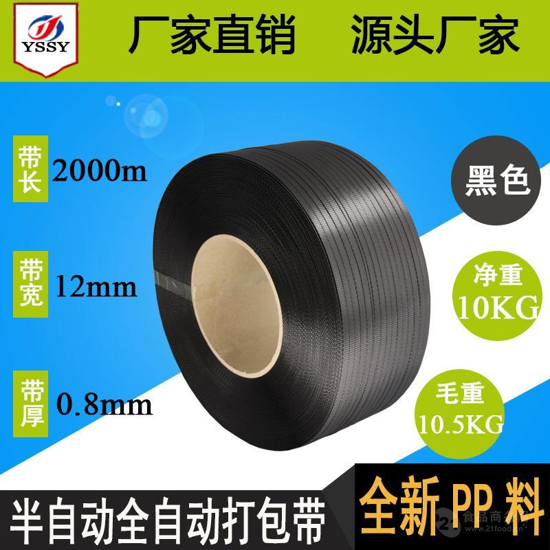 河南永胜厂家推荐环保黑色机用打包带