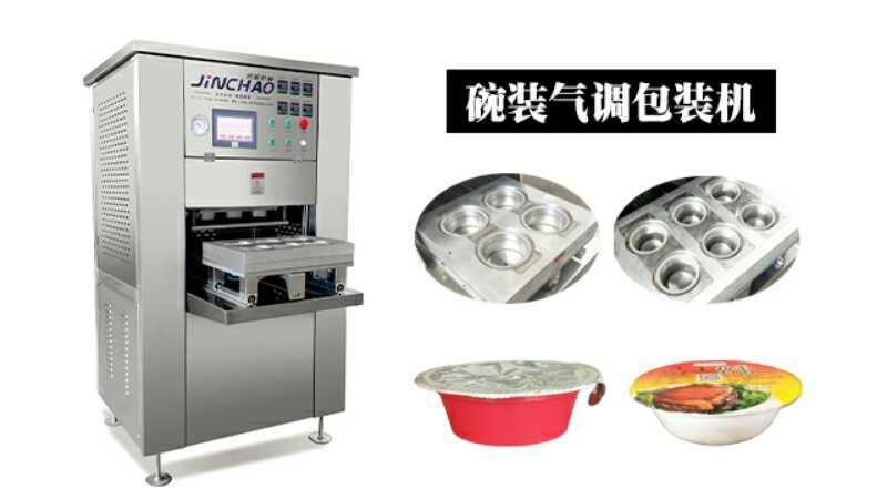 多功能气调包熟食装机真空包装机封盒封碗封口机械