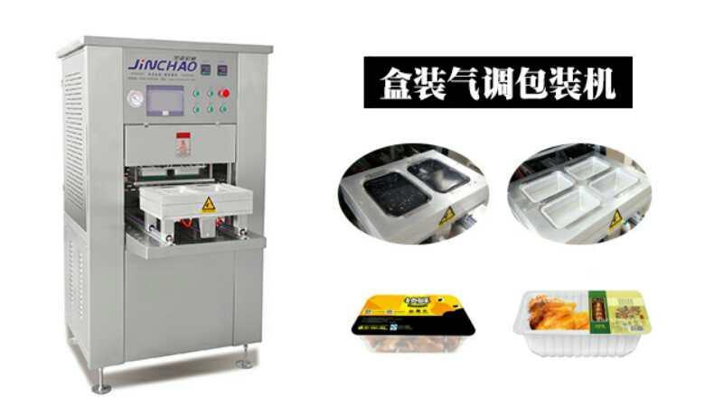 鲜牛肉盒装气调包装机生鲜肉包装机