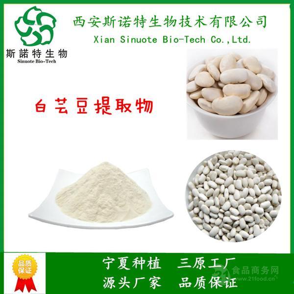 白芸豆粉 全水溶浓缩 五谷杂粮粉 Sinuote纯植物 现货库存