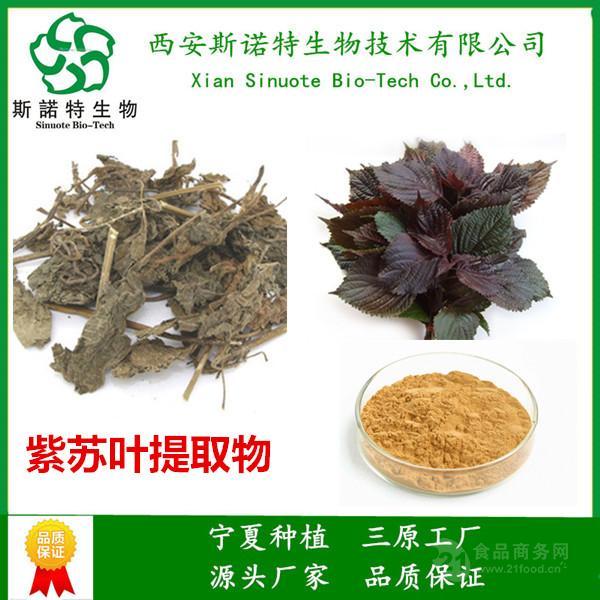 香紫苏内脂 98%含量 紫苏叶提取物 纯植物原料  Sinuote萃取