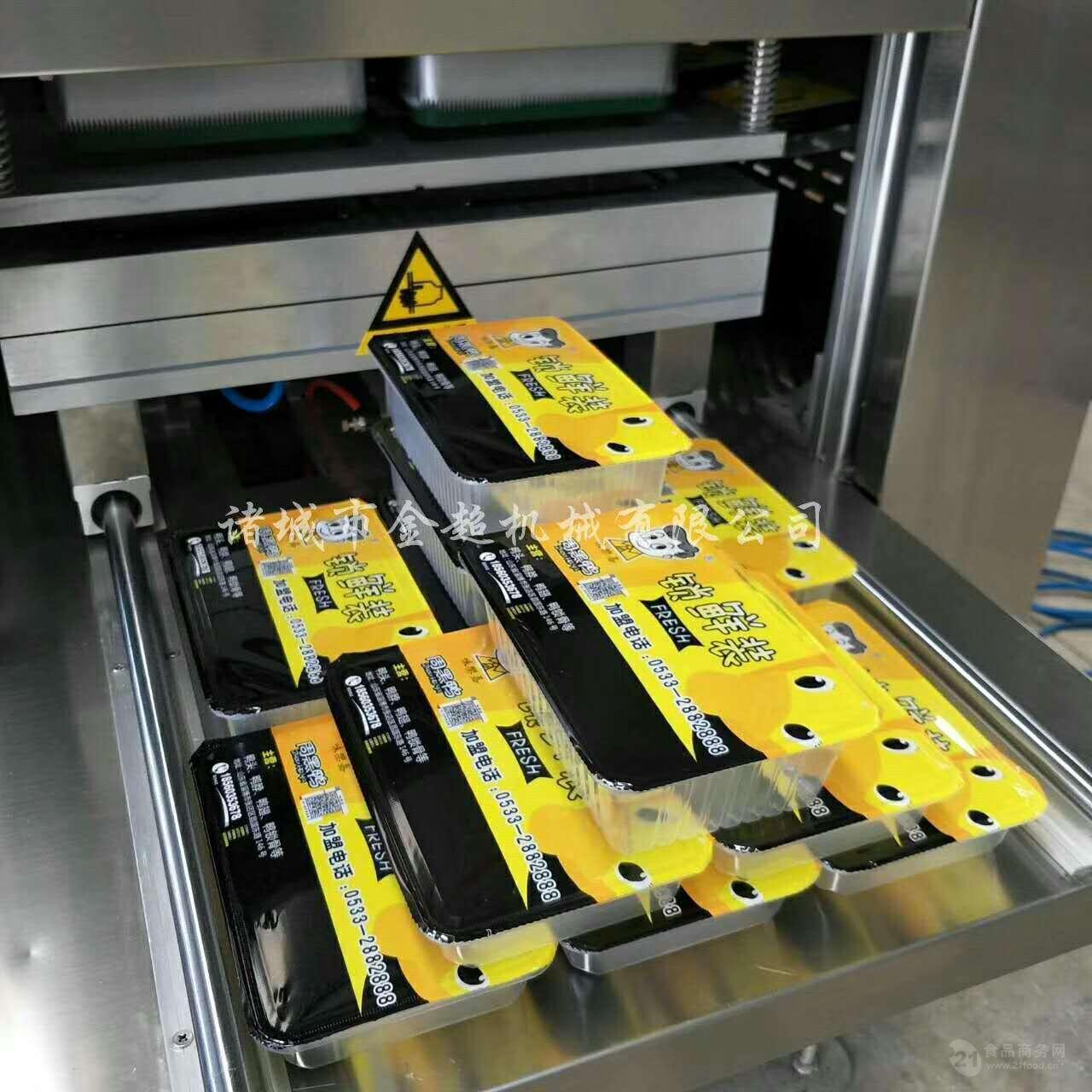熟食盒装包装机猪蹄气调包装机酱牛肉封盒气调包装机