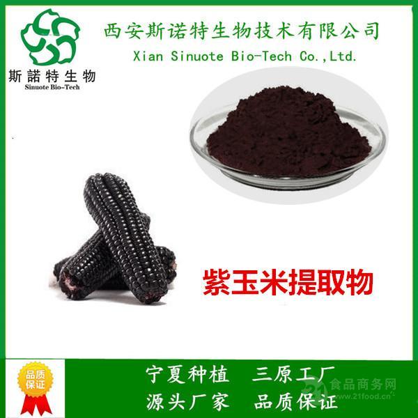 紫玉米提取物 10:1规格 纯植物原料 黑玉米提取物 黑玉米粉